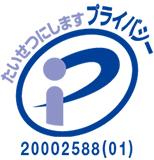 プライバシーマーク第20002588(01)号取得