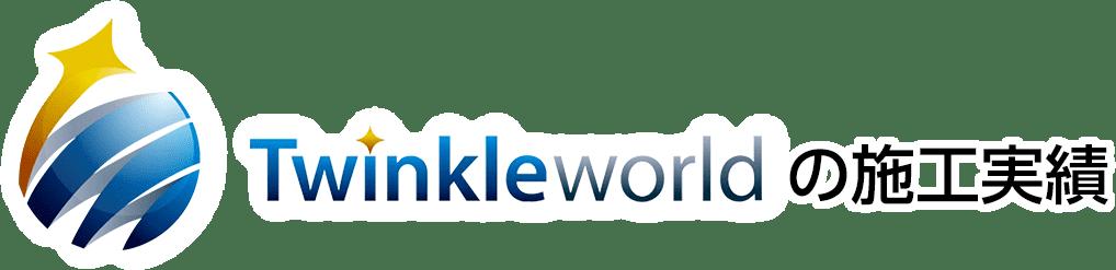 Twinkleworldの施工実績