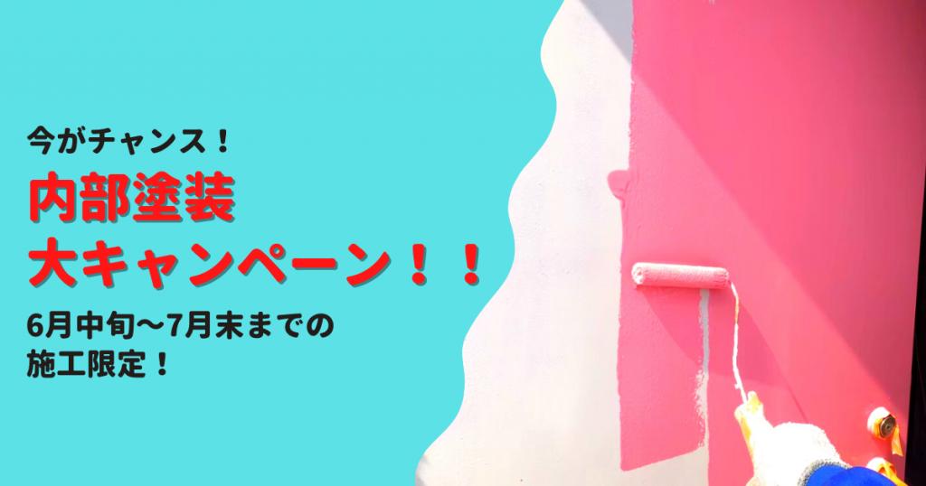 内部塗装キャンペーン!