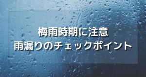 雨漏りのチェックポイント