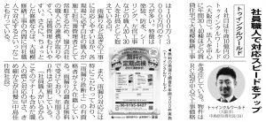 賃貸住宅新聞記事