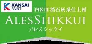 ALESSHIKKUI ―アレスシックイー(関西ペイント)