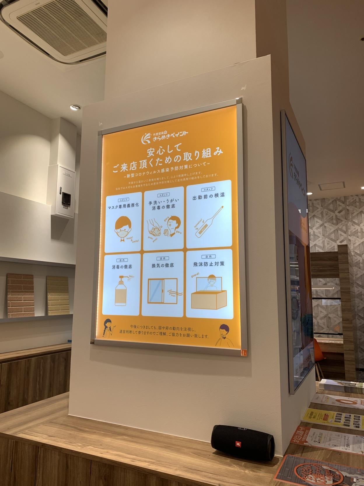 イオンモール猪名川店 感染症対策