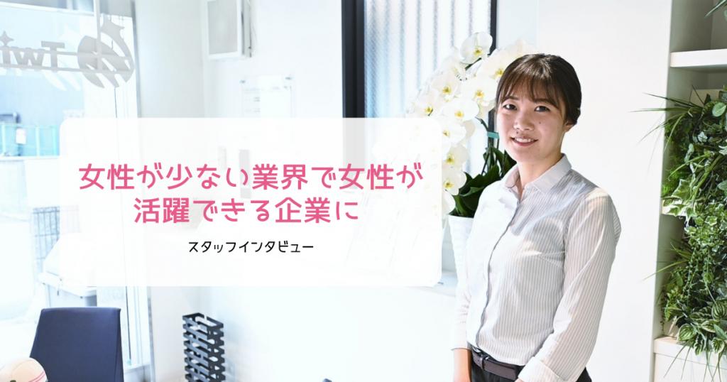 和田さん インタビュー