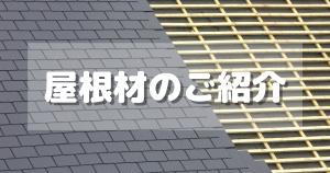 屋根材のご紹介_ブログ