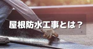 屋根防水工事種類