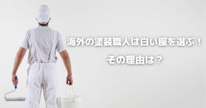 海外の塗装職人は白い服を選ぶ! その理由は?