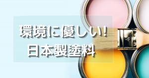 環境に優しい日本製塗料