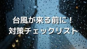 台風対策チェックリスト