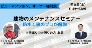 建物のメンテナンスオンラインセミナー