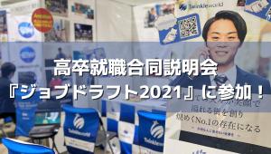 『ジョブドラフト2021』に参加!