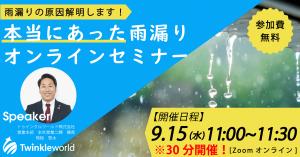 雨漏りセミナー